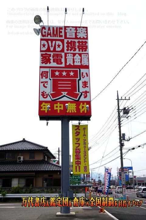 ガラクタ鑑定団栃木店,garakuta鑑定団栃木店15-3