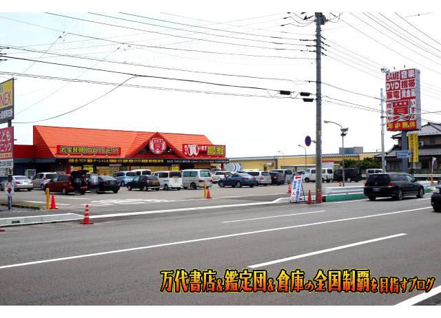 ガラクタ鑑定団栃木店15-4