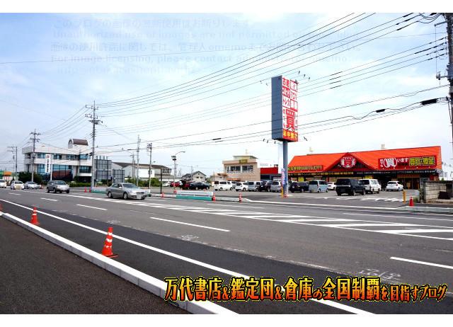 ガラクタ鑑定団栃木店15-5