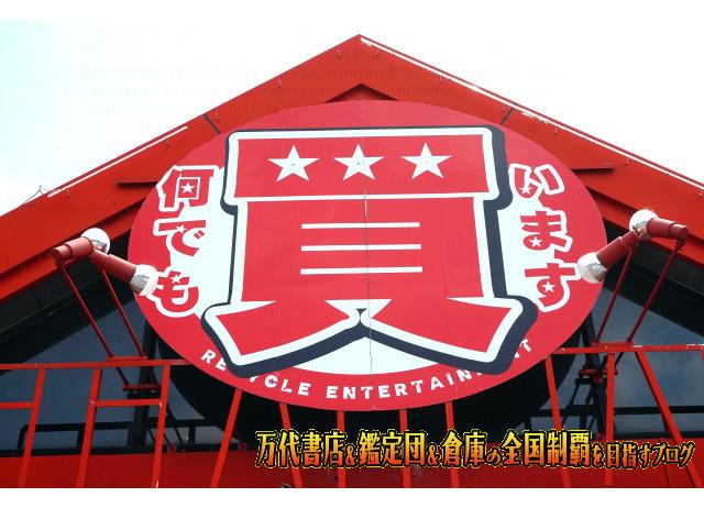 ガラクタ鑑定団栃木店,garakuta鑑定団栃木店15-8