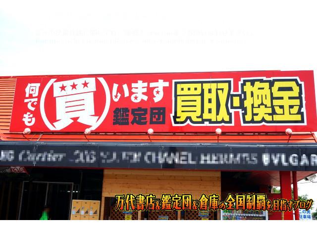 ガラクタ鑑定団栃木店,garakuta鑑定団栃木店15-10