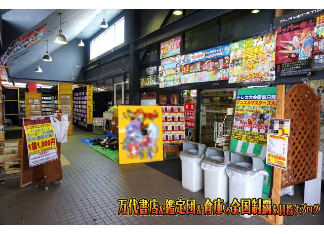 ガラクタ鑑定団栃木店,garakuta鑑定団栃木店15-12