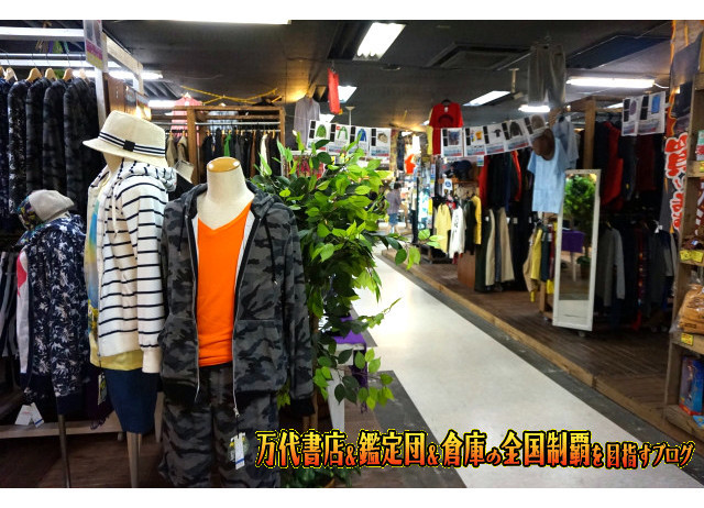 ガラクタ鑑定団栃木店,garakuta鑑定団栃木店15-32