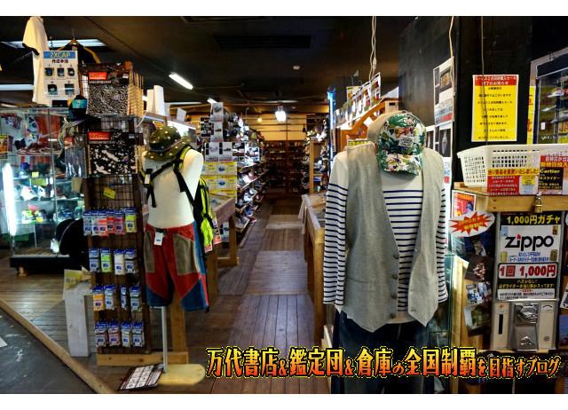 ガラクタ鑑定団栃木店,garakuta鑑定団栃木店15-34