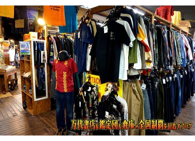 ガラクタ鑑定団栃木店,garakuta鑑定団栃木店15-35