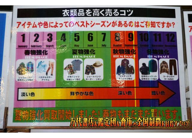 ガラクタ鑑定団栃木店,garakuta鑑定団栃木店15-36