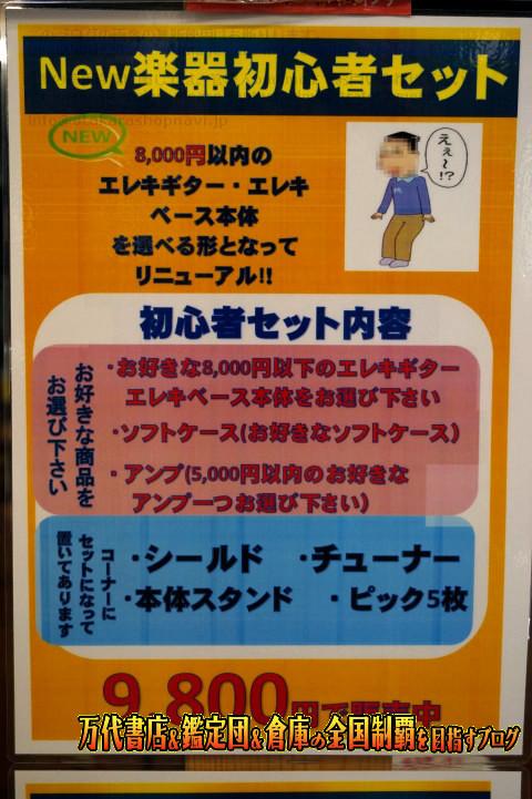 ガラクタ鑑定団栃木店,garakuta鑑定団栃木店15-54