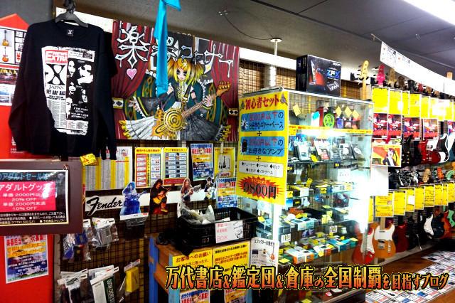 ガラクタ鑑定団栃木店,garakuta鑑定団栃木店15-55