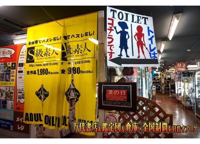 ガラクタ鑑定団栃木店,garakuta鑑定団栃木店15-57
