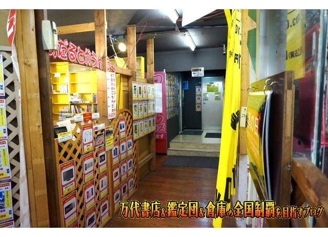 ガラクタ鑑定団栃木店,garakuta鑑定団栃木店15-58
