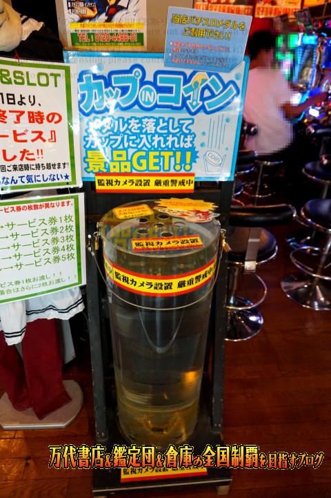 ガラクタ鑑定団栃木店,garakuta鑑定団栃木店15-60