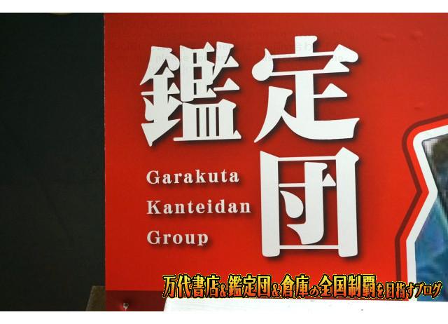 ガラクタ鑑定団栃木店,garakuta鑑定団栃木店15-66