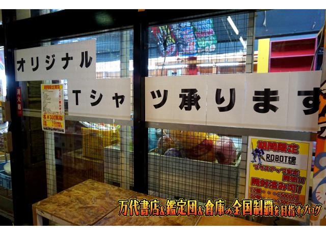 ガラクタ鑑定団栃木店,garakuta鑑定団栃木店15-62