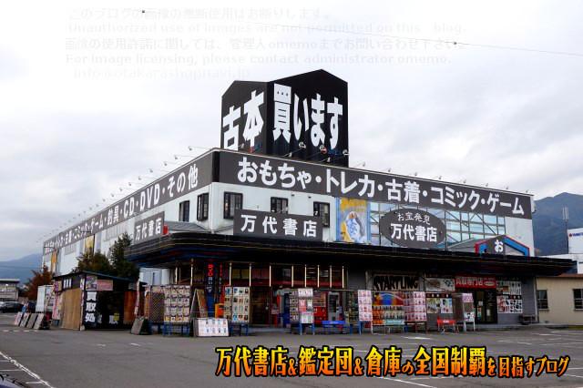 万代書店諏訪店