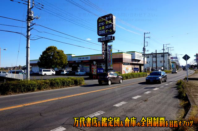 お宝鑑定館水戸店15-2