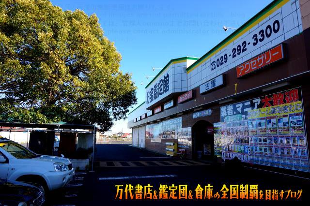 お宝鑑定館水戸店15-3