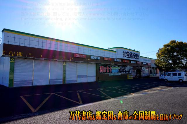 お宝鑑定館水戸店15-4