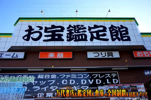 お宝鑑定館水戸店15-5