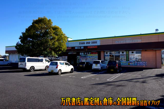 お宝鑑定館水戸店15-7