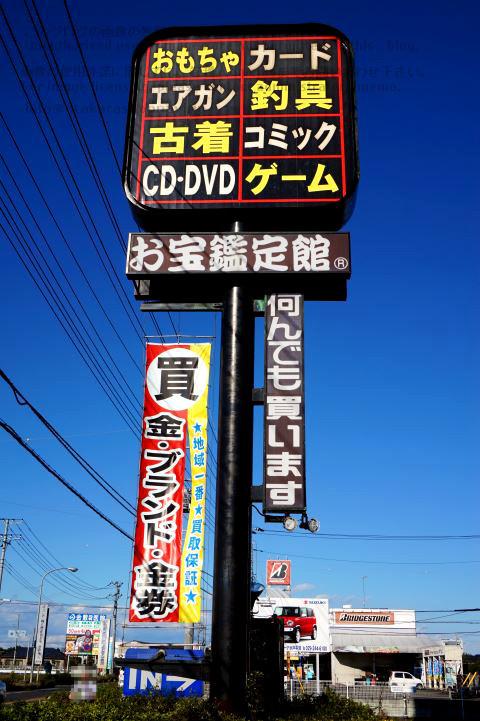 お宝鑑定館水戸店15-9