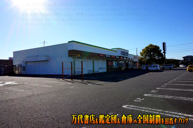 お宝鑑定館水戸店15-10