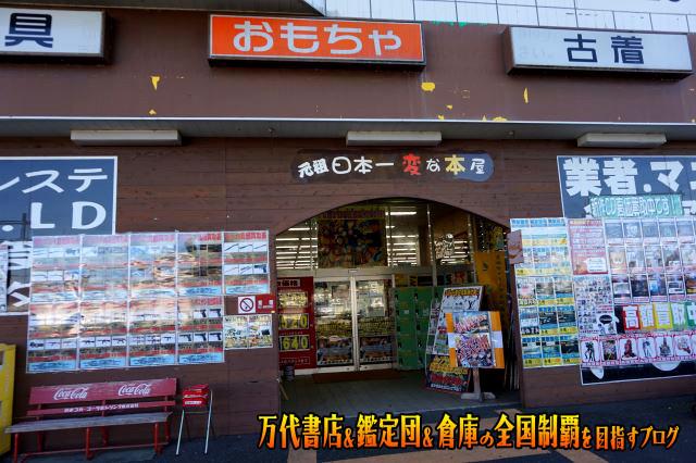 お宝鑑定館水戸店15-12