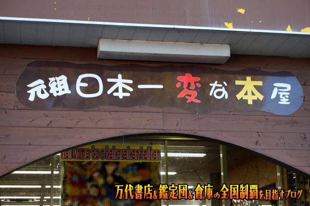 お宝鑑定館水戸店15-13