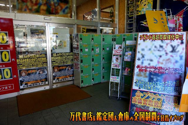 お宝鑑定館水戸店15-14