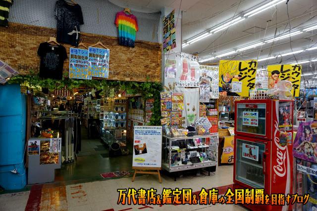 お宝鑑定館水戸店15-15