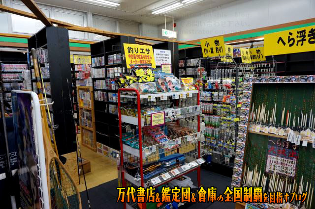 お宝鑑定館水戸店15-23