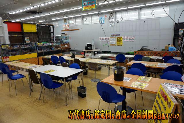 お宝鑑定館水戸店15-26