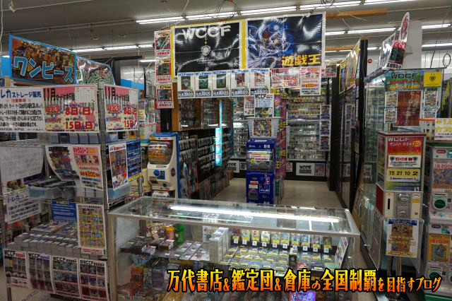 お宝鑑定館水戸店15-28