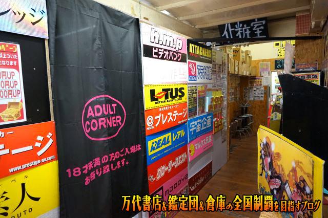 お宝鑑定館水戸店15-34