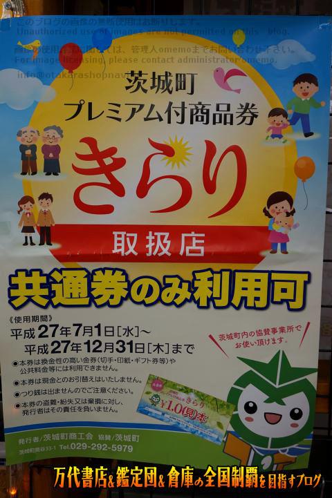 お宝鑑定館水戸店15-46