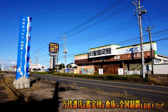 お宝鑑定館水戸店15-49