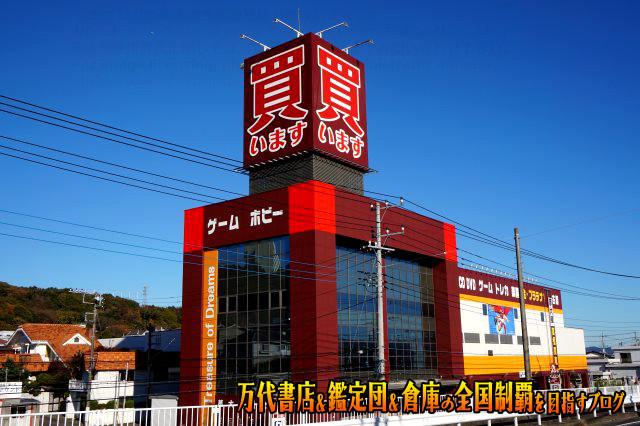 夢大陸日立南店