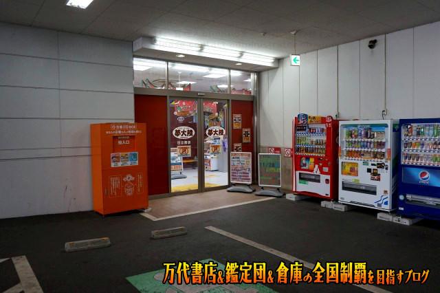 夢大陸日立南店15-18