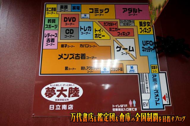 夢大陸日立南店15-25