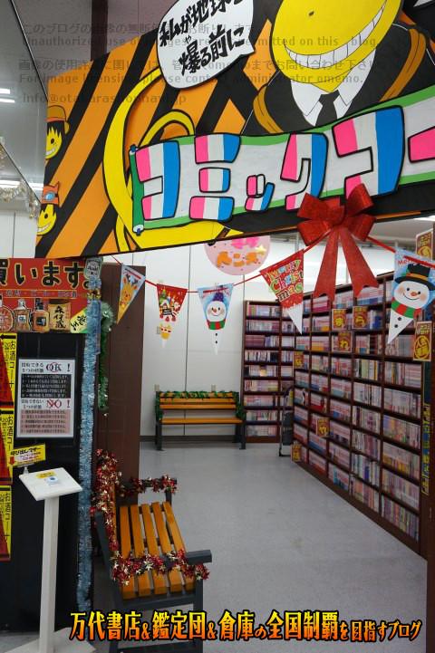 夢大陸日立南店15-41
