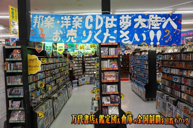 夢大陸日立南店15-49