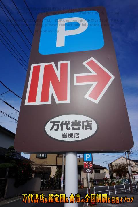 万代書店岩槻店15-3