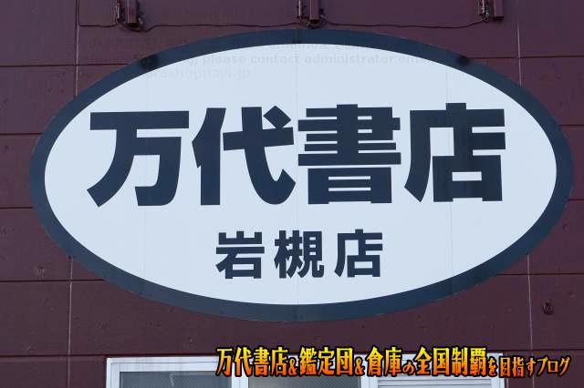 万代書店岩槻店15-8