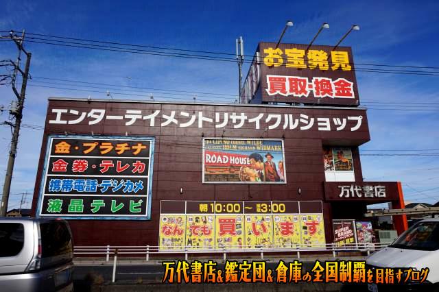 万代書店岩槻店15-10