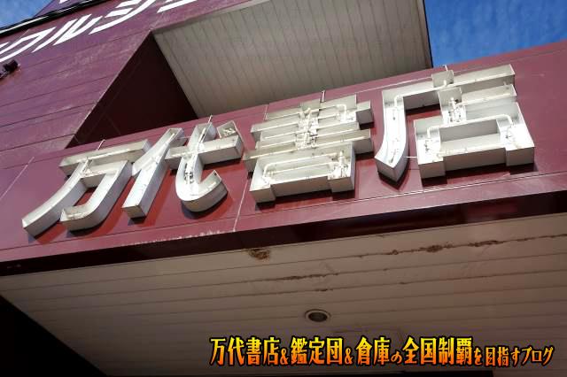 万代書店岩槻店15-14