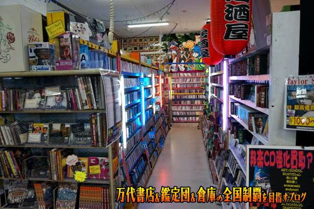 万代書店岩槻店15-36