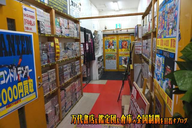 万代書店岩槻店15-39
