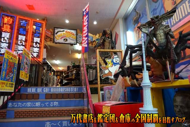 万代書店岩槻店15-42