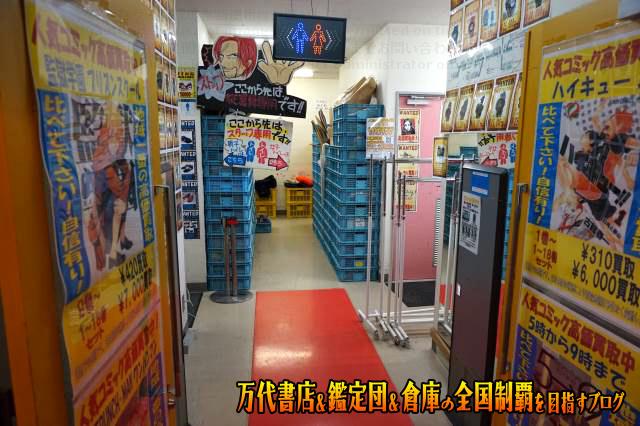 万代書店岩槻店15-44