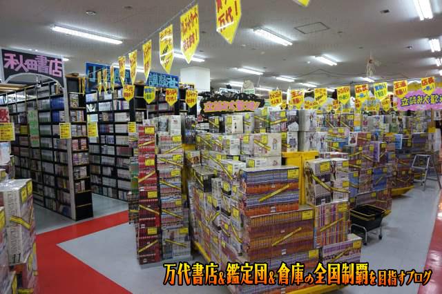 万代書店岩槻店15-51