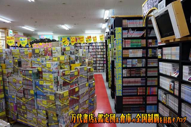 万代書店岩槻店15-52